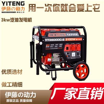 便攜式發電機YT3600DC-2