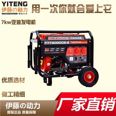 7kw汽油發電機YT7800DCE-2
