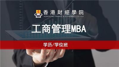 香港财经学院MBA上海深圳武汉诚招代理