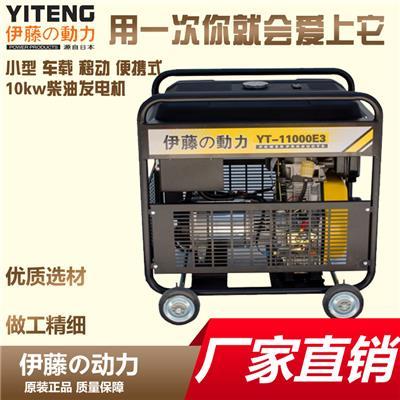 便攜式發電機YT11000E3