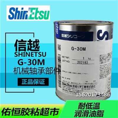 天津佑恒電子/日本信越/ShinetsuG-30M潤滑油/日本信越總代理商