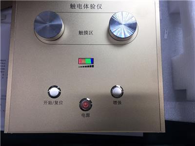 兆豐牌建筑工地用教學用模擬人體觸電體驗儀ZC-1000
