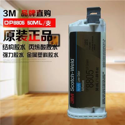 天津佑恒電子/美國3M/DP8805結構膠/天津總代理商