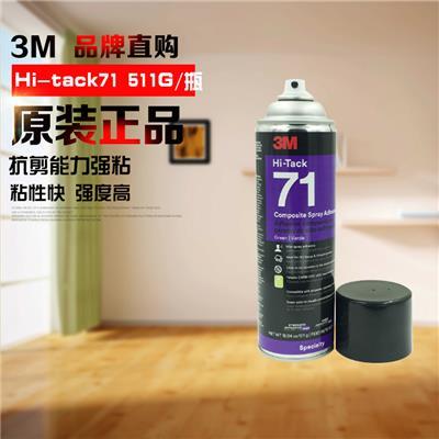 天津佑恒電子/美國3M/Hi-Tack 71膠粘劑/華北地區總代理商