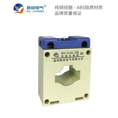 廠家** 躍啟BH-0.66電流互感器