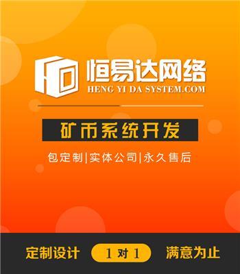 矿机系统定制开发,矿币租赁系统制作