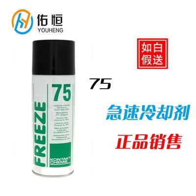 德國康泰/KONTAKT/FREEZE75冷凍劑/**直購/**/天津佑恒電子