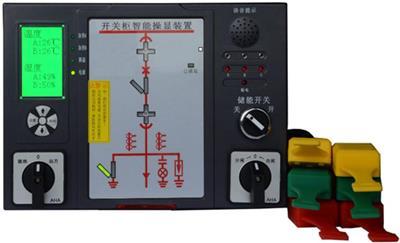 展杰FK3030 開關柜智能操控裝置