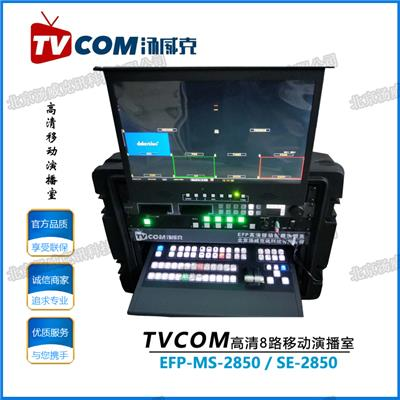 TVCOM湯威克EFP-MS-2850高清移動箱載演播室切換洋銘SE-2850