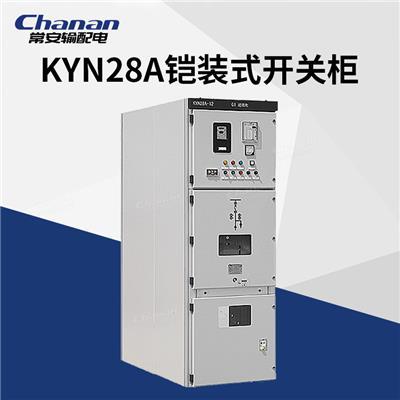 常安KYN28A-12金屬鎧裝式移開式成套高壓開關柜配電柜10KV中置柜