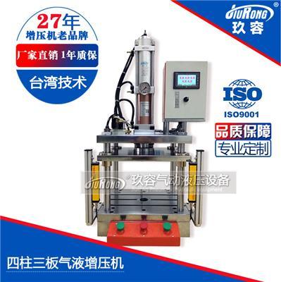 東莞玖容JRI四柱型氣液壓力機