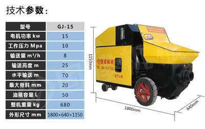 濰坊二次構造輸送泵都是多少價位的