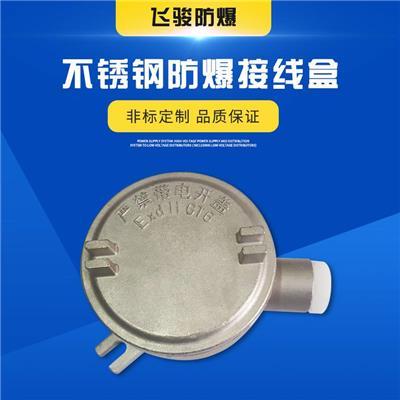 不銹鋼防爆接線盒 *供應 鑄鋼防爆接線盒
