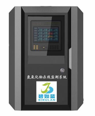 NOX氮氧化物在線監測系統氣體分析儀