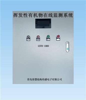 青島容慧廠家**GSVD-1000VOC在線監測系統