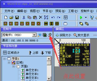 4-20ma模擬量LED大屏幕實時顯示套件