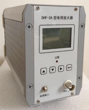 DHF-2A型電荷放大器