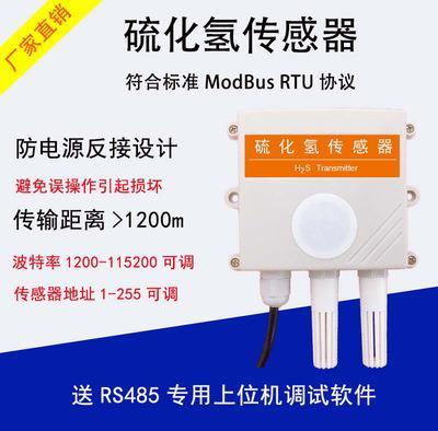 西星科技硫化氫檢測儀氣體傳感器