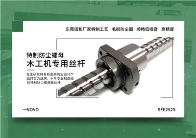 東莞火花機滾珠絲桿生產廠家闡述滾珠絲杠加工工藝進程