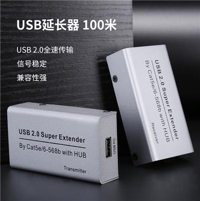 千視道USB長距離傳輸延長器usb轉網線信號放大2.0版本50米高速100米低速