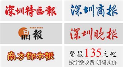 告_深圳公司减资公告登报哪个报纸便宜 减资登报 正规报社-市级报纸