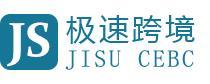 深圳市極速跨境電子商務有限公司