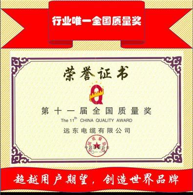 光電復合電纜生產廠家 電線電纜 全國質量獎 **