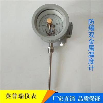 **WSSX-411b徑向481萬向型機械指針式防爆電接點雙金屬溫度計