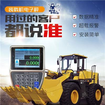 重慶恒標稱重鏟車計重器,鏟車磅秤生產廠家