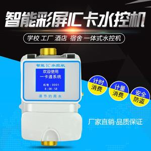 通卡一體計量計時水控系統 寢室熱水刷卡機 ic卡水控機