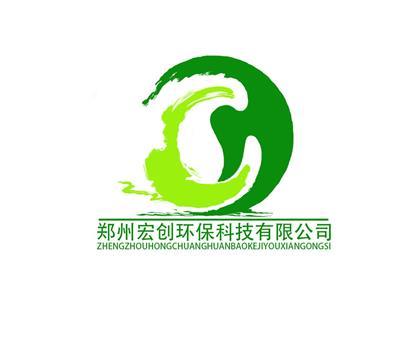 鄭州宏創環保科技有限公司