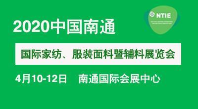 2020南通*家纺、服装面料暨辅料展览会