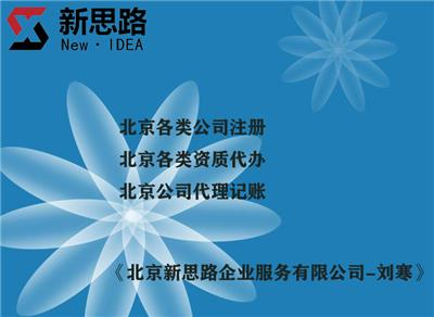北京*旅行社出售 含代理記賬