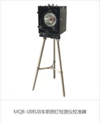 MQB-1B機動車前照燈檢測儀校準器