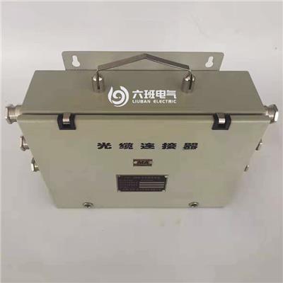 六班供應山西光纜連接器光纜接線盒FLHG-6