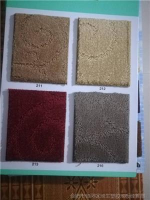 *地毯批发合肥地毯价格