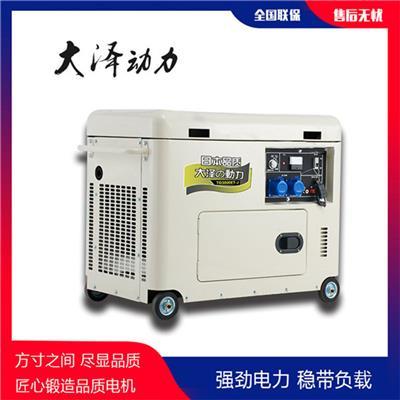 大泽6kw静音柴油发电机组型号
