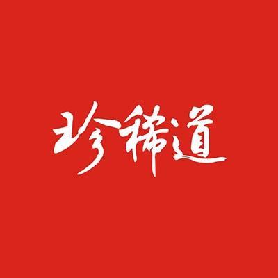 河南省珍稀道生物科技有限公司