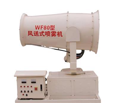 FCPW-100風送式噴霧機,FC-P型洗車機,料場降塵除塵設備