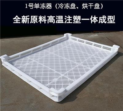 來賓塑料單凍器烘干盤批發