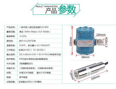 投入式液位計sl-量程