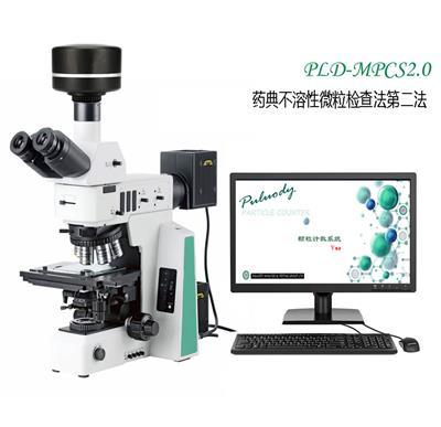 pld-mpcs2.0不溶性微粒顯微鏡計數系統  不溶性微粒顯微鏡法 顯微鏡計數系統 顯微鏡不溶性微粒計數系統