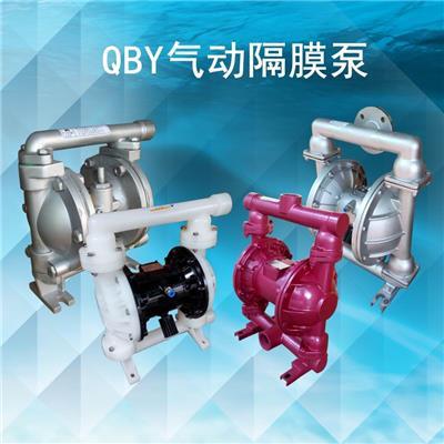 耐高溫QBY-50化學藥劑轉移泵氣動隔膜泵