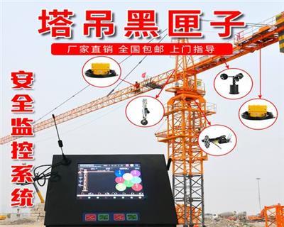 成都智慧工地塔吊塔機黑匣子視頻監控系統詳細介紹