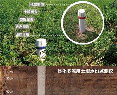 土壤墑情監測儀