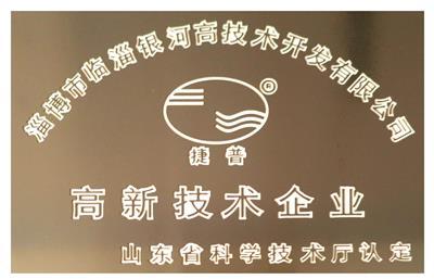 捷普 138*190.5*0.63*0.3陶瓷覆銅板