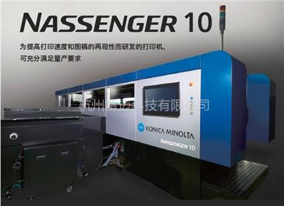 日本柯尼卡美能达KONICA MINOLTA NASSENGER 10纺织数码印花机