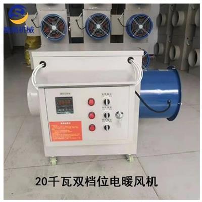 ST-20工業廠房畜牧養殖用電暖風機取暖器加熱器廠家**特賣