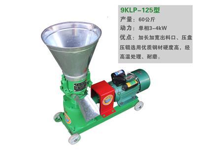 9KLP-125型顆粒機