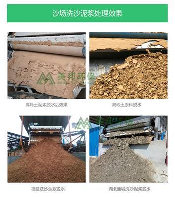 遂寧洗沙污泥干排處理設備 洗沙污泥干排處理設備